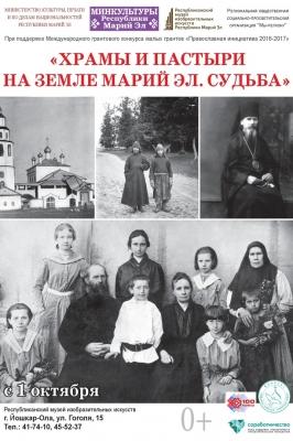 Храмы и пастыри на земле Марий Эл. Судьба