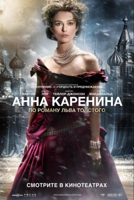 Анна КаренинаAnna Karenina постер