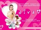 Магазин модной бижутерии и аксессуаров «Diva»
