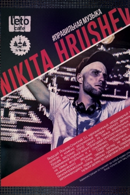 DJ Nikita Hrush'ev постер
