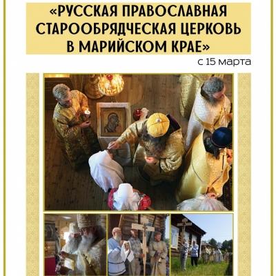 Русская православная старообрядческая церковь в марийском крае