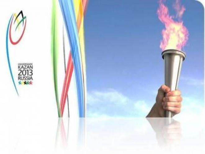 Йошкар-Ола присоединится к эстафете огня Универсиады-2013