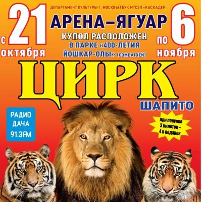 """Московский цирк-шапито """"АРЕНА-ЯГУАР"""""""