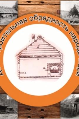 Домостроительная обрядность народа мари постер