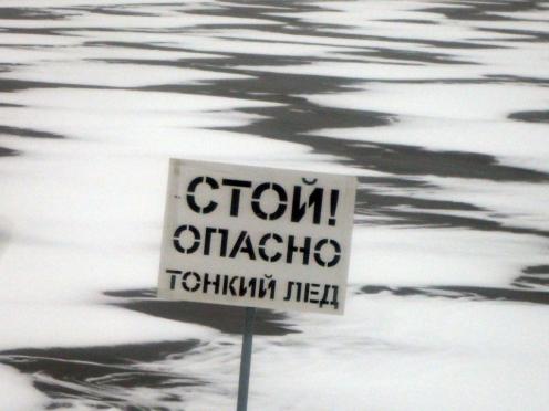 Спасатели эвакуировали рыбаков, провалившихся под лед