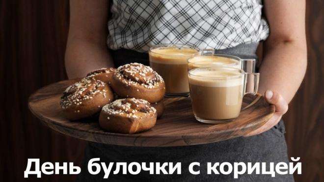 Готовим на скорую руку: отмечаем День булочки с корицей