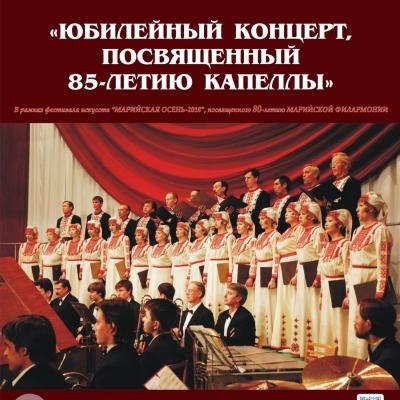 Юбилейный концерт, посвященный 85-летию капеллы