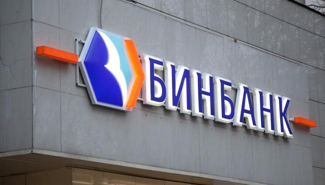 Центрбанк ввёл временную администрацию в Бинбанке