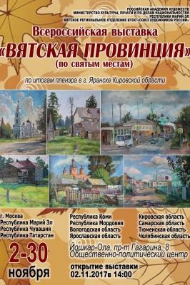 Вятская провинция (по святым местам)