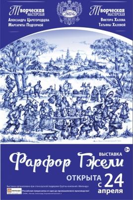 Выставка «Фарфор Гжели» постер