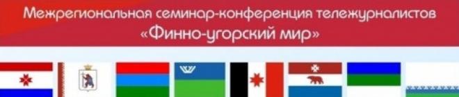 Журналисты и главы региональных филиалов ВГТРК соберутся в Йошкар-Оле для обсуждения вопросов национального вещания