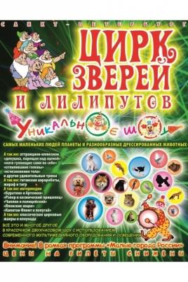 Цирк зверей и лилипутов постер