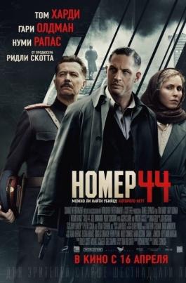 Номер 44Child 44 постер