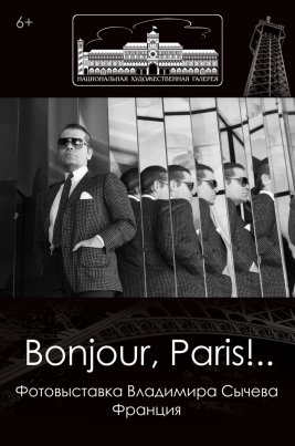 Bonjour, Paris!.. постер
