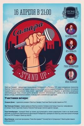 Stand up (г.Самара) постер