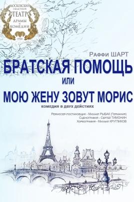 Братская помощь или Мою жену зовут Морис постер