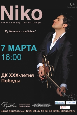 Никола Конджу постер