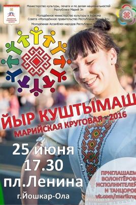 Марийская круговая постер