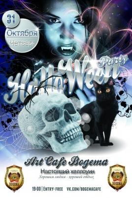 Хеллоуин в Богеме постер
