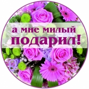 Marimedia.ru и фитнес-центр Византия-GYM призывают хвастаться подаренными букетами