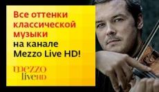 «Дом.ru» и телеканал Mezzo Live HD объявляют конкурс для меломанов