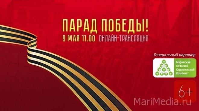 Стать зрителем Парад 9 Мая в Йошкар-Оле смогут все пользователи Marimedia.ru