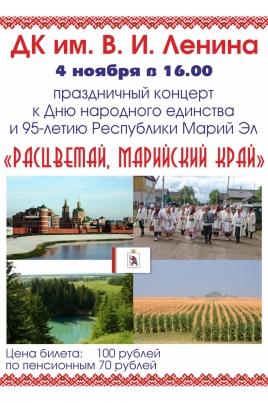 Расцветай, Марийский край! постер