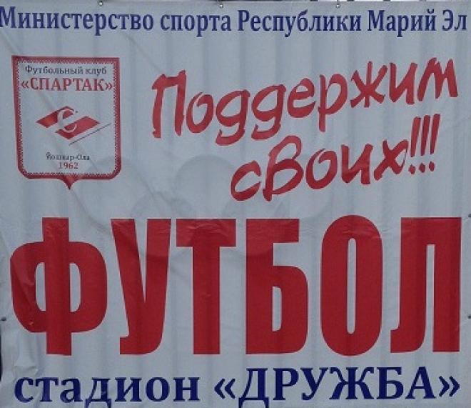 «Спартак» сыграет предпоследнюю домашнюю игру в нынешнем сезоне