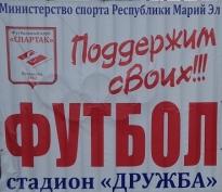 Болельщики впервые увидят обновленный «Спартак Марий Эл»