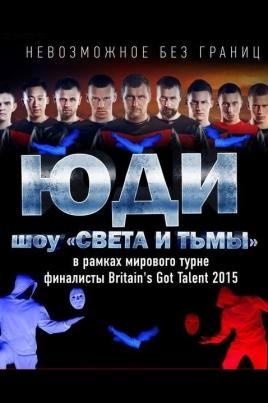 Группа ЮДИ постер
