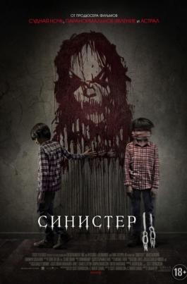 Синистер 2Sinister 2 постер