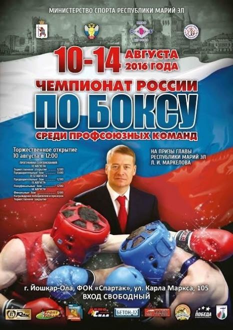 100 боксеров из 11 регионов поборются за призы Маркелова