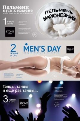 1,2,3 ноября - Праздник каждый день! постер
