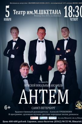 Мужской вокальный ансамбль «АНТЕМ» постер