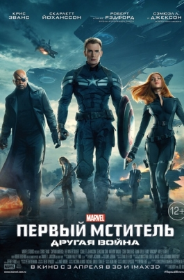 Первый мститель: Другая войнаCaptain America: The Winter Soldier постер