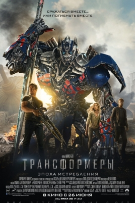 Трансформеры: Эпоха истребленияTransformers: Age of Extinction постер