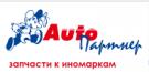 Магазин автозапчастей «Автопартнер»