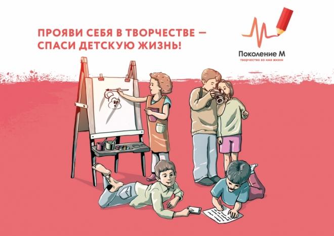 Главная интернет-награда России досталась проекту «Поколение М»