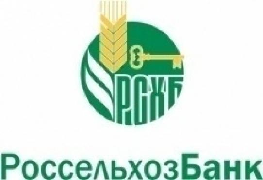«Неделя продаж ипотечного кредита» в Россельхозбанке