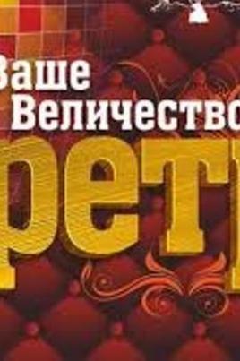 Ваше величество Ретро постер