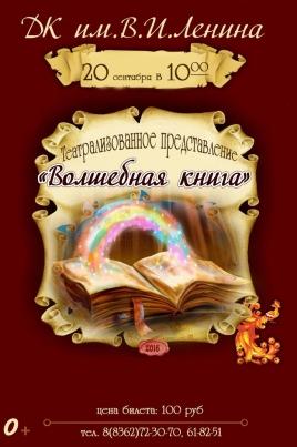 Волшебная книга постер