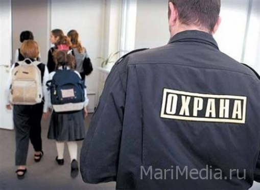 В йошкар-олинских школах усилены меры безопасности