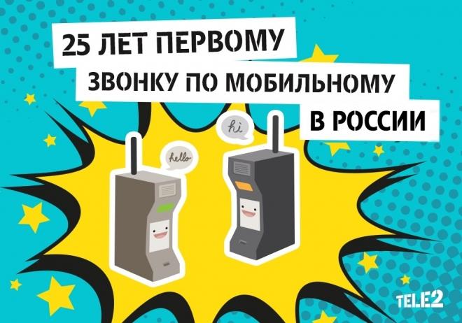 Tele2 поздравляет с 25-летием мобильной связи в России