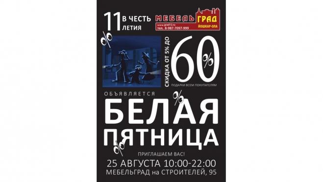 В Мебельграде праздник - нам 11 лет!