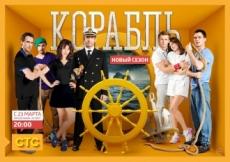 Смотри премьеру 2 сезона сериала «Корабль» скоро на СТС!