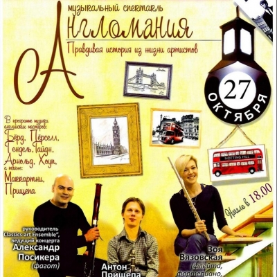 Classics-art Ensemble (г.Москва)