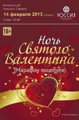 Ночь Святого Валентина постер