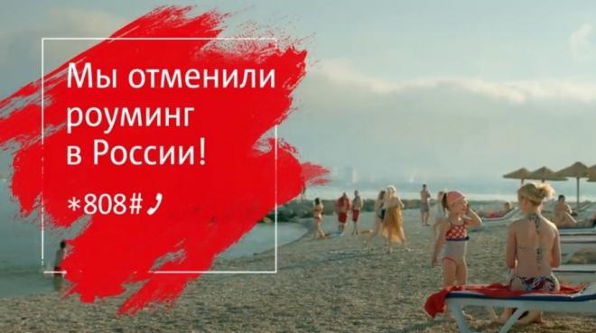 Разговоры в поездках по России стали бесплатными для абонентов МТС в Поволжье