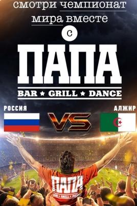 Чемпионат мира по футболу постер