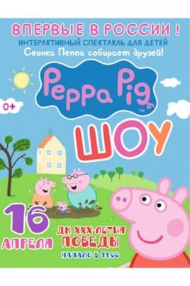 Свинка Пеппа постер